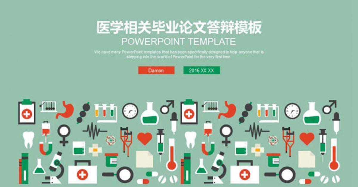 極致的醫學論文powerpoint模板下載,共有31張的論文答辯推薦樣式