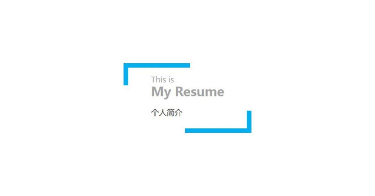 細緻的個人履歷powerpoint模板下載,共有7張的個人簡歷模版推薦