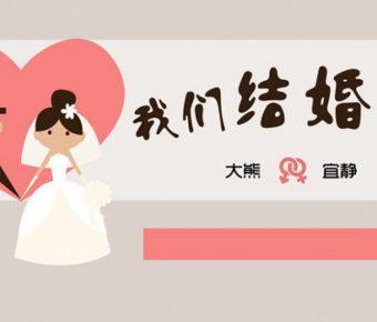 齊全的結婚主題powerpoint模板下載,共有30張的婚禮愛情免費套用