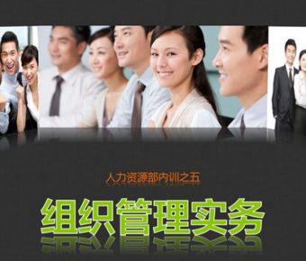 精緻的職訓管理powerpoint模板下載,共有46張的培訓課件模版推薦