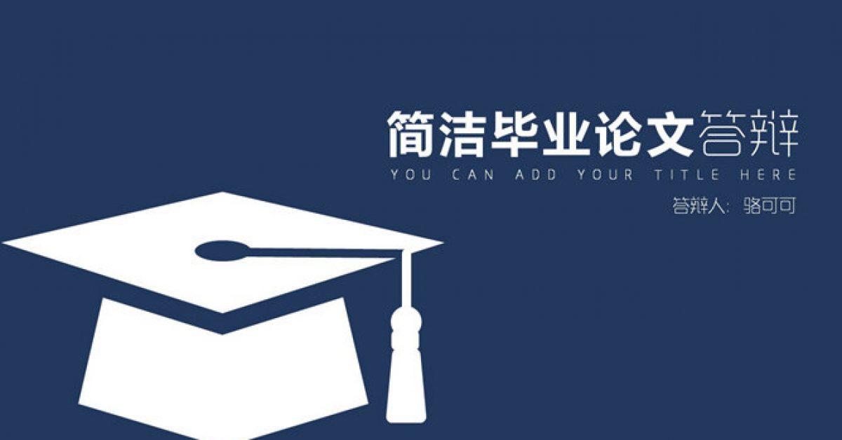 卓越的畢業簡報powerpoint模板下載,共有25張的論文答辯模版推薦