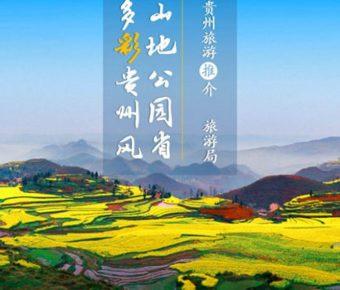 高質量的景點推薦powerpoint模板下載,共有62張的旅遊旅行最佳推薦