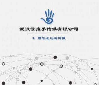 完善的網路公司powerpoint模板下載,共有13張的公司介紹免費套用