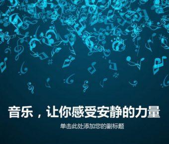 精緻的音樂powerpoint模板模板下載,共有24張的影視音樂推薦主題