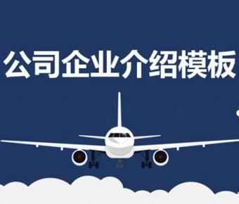 齊全的航空介紹powerpoint模板下載,共有22張的公司介紹免費下載
