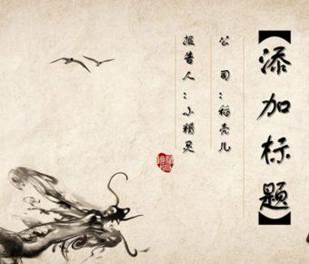 有設計感的水墨畫powerpoint模板下載,共有12張的中國風免費套用