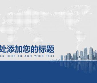 極致的商務國際powerpoint模板下載,共有22張的商業風格範本推薦樣式