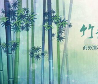 創作感的竹子背景powerpoint模板下載,共有13張的植物模板免費推薦