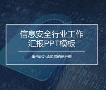 高質感的網路工作powerpoint模板下載,共有10張的網絡科技推薦下載