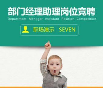 精緻的職場競賽powerpoint模板下載,共有22張的述職報告最佳推薦