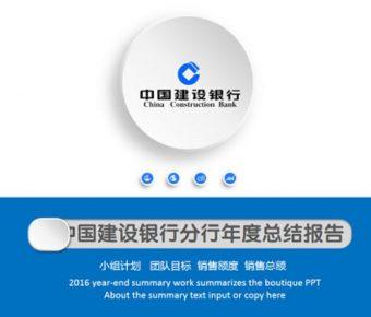 完美的年終總結powerpoint模板下載,共有31張的公司企業推薦下載