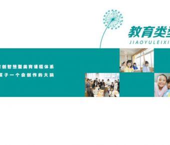 高品質的教育機構powerpoint模板下載,共有32張的教育教學免費推薦