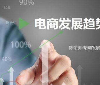 高質感的趨勢報告powerpoint模板下載,共有21張的網絡科技推薦樣式