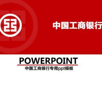 大器的銀行彙報powerpoint模板下載,共有28張的公司企業推薦樣式