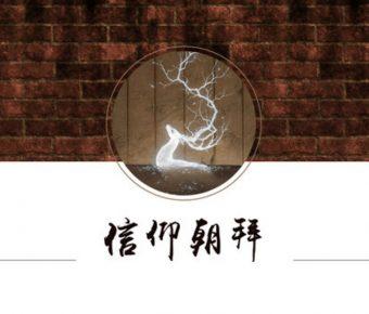 很棒的宗教信仰powerpoint模板下載,共有16張的中國風免費下載