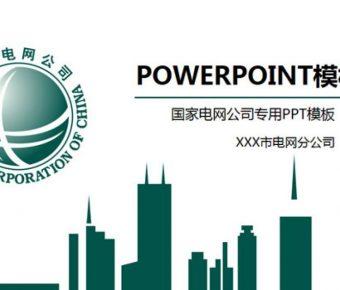 無暇的企業公司powerpoint模板下載,共有37張的公司企業免費推薦