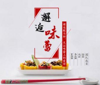 細緻的菜單介紹powerpoint模板下載,共有9張的美食水果模版推薦