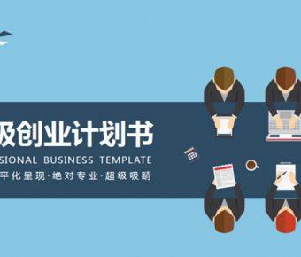 完美的創業計畫powerpoint模板下載,共有27張的商業創業簡報推薦主題