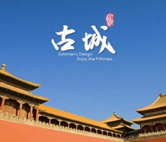 優秀的古老風格powerpoint模板下載,共有11張的中國風推薦範例