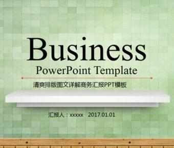 完整的簡單通用powerpoint模板下載,共有30張的多用途範本免費下載