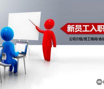 創作感的新生職訓powerpoint模板下載,共有35張的培訓課件免費套用