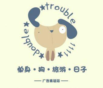 華麗的可愛小狗powerpoint模板下載,共有17張的卡通模板推薦下載