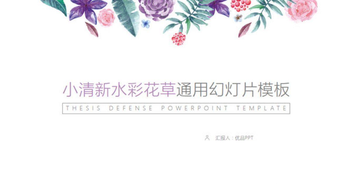 卓越的浪漫水彩powerpoint模板下載,共有33張的粉嫩清新模板推薦模板