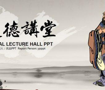 高品質的文化演講powerpoint模板下載,共有22張的中國風最佳推薦