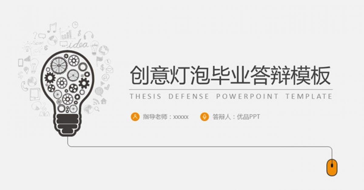 完善的設計問答powerpoint模板下載,共有33張的論文答辯推薦下載