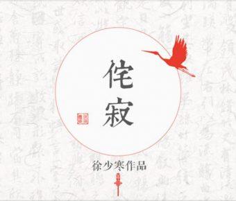大器的書法風powerpoint模板下載,共有19張的中國風推薦樣式