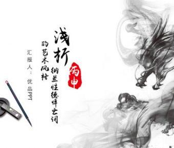 高質感的古典水墨powerpoint模板下載,共有22張的中國風推薦主題