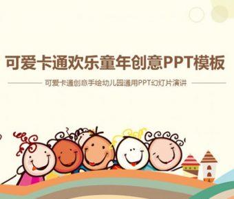 高質感的兒童教育powerpoint模板下載,共有25張的教育教學最佳推薦