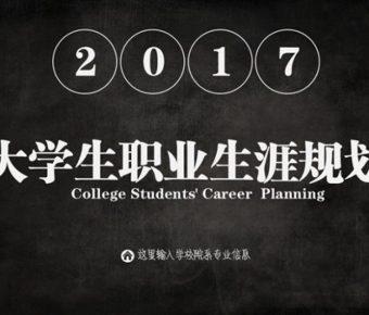 齊全的學生規劃powerpoint模板下載,共有30張的職業規劃推薦樣式