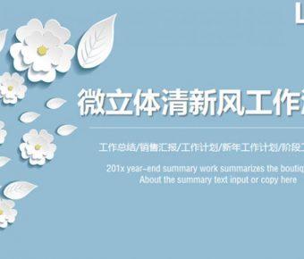 優秀的立體雕花powerpoint模板下載,共有41張的淡雅花朵簡報免費推薦