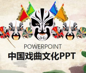 創作感的戲曲介紹powerpoint模板下載,共有27張的中國風推薦樣式