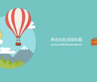 精品的旅遊介紹powerpoint模板下載,共有20張的旅遊旅行推薦下載