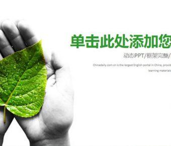 完整的環境保護powerpoint模板下載,共有36張的環境保護免費下載