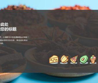 高質量的甜點展示powerpoint模板下載,共有22張的美食水果免費下載