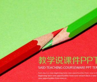 完善的上課教材powerpoint模板下載,共有22張的教育教學免費下載