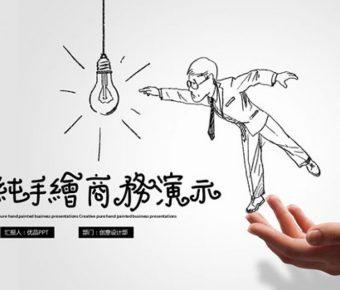 精品的可愛手繪powerpoint模板下載,共有31張的公司介紹模版推薦