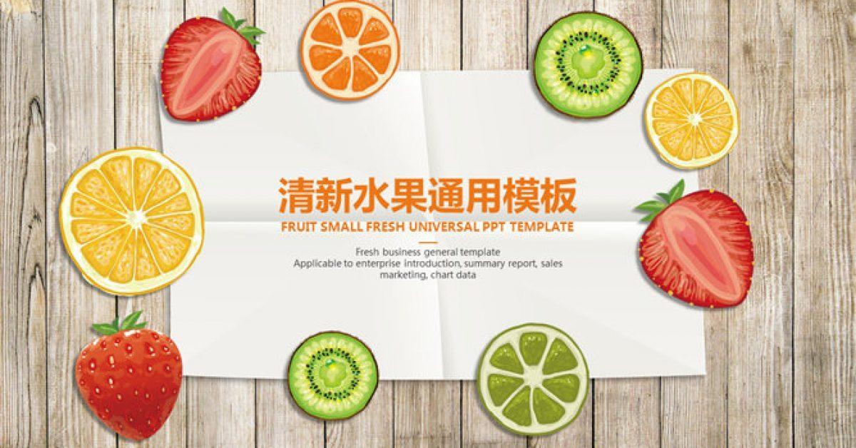 精緻的水果介紹powerpoint模板下載,共有24張的美食水果免費下載
