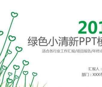 有設計感的綠色主題powerpoint模板下載,共有33張的愛心小草簡報模板樣式