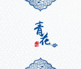 有設計感的青花瓷powerpoint模板下載,共有22張的中國風推薦下載