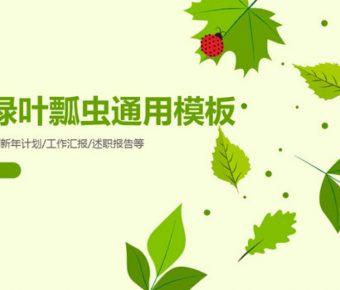 完整的可愛瓢蟲powerpoint模板下載,共有26張的植物模板免費下載