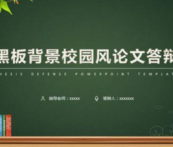 卓越的學期末報告powerpoint模板下載,共有33張的論文答辯免費套用