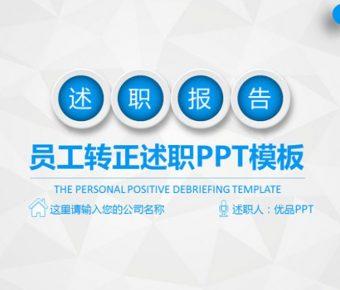 極致的自我評價powerpoint模板下載,共有22張的述職報告模版推薦