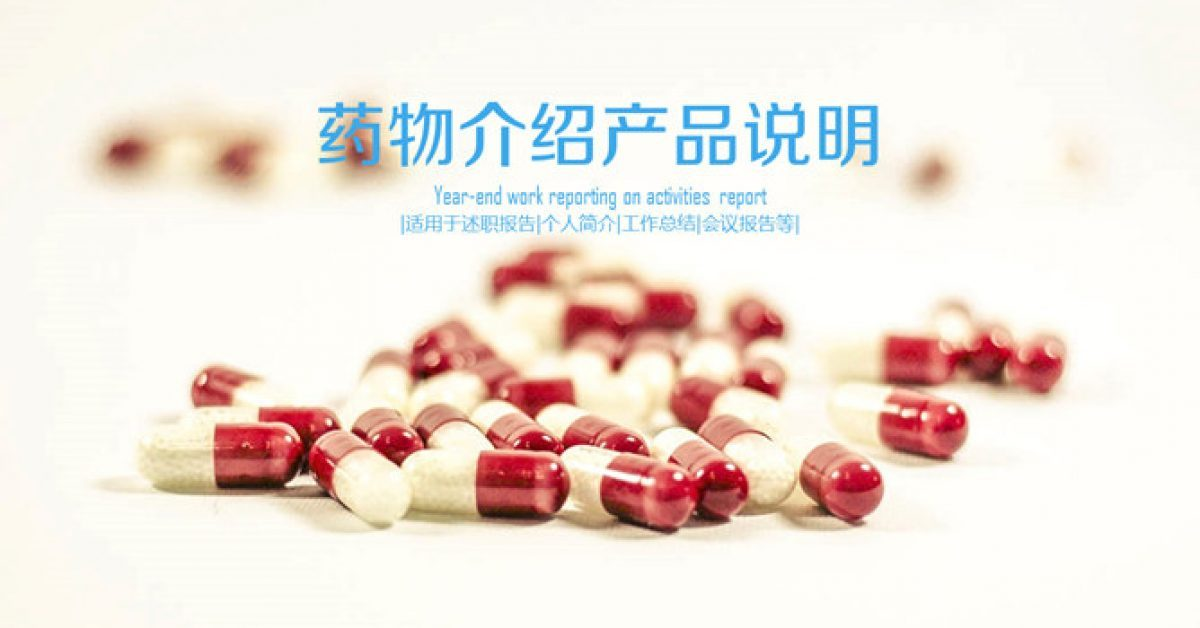 精品的藥物介紹powerpoint模板下載,共有22張的醫學醫療推薦主題