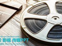 創作感的電影心得powerpoint模板下載,共有22張的影視音樂模版推薦