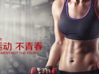 完整的瘦身報告powerpoint模板下載,共有22張的體育運動推薦範例