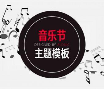 華麗的音樂演講powerpoint模板下載,共有27張的影視音樂免費套用